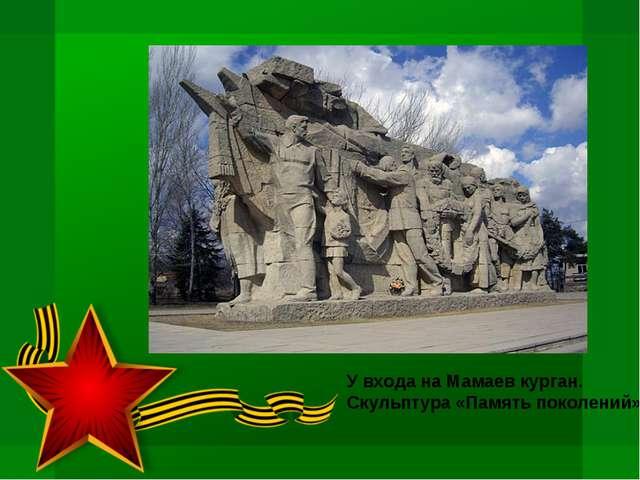 У входа на Мамаев курган. Скульптура «Память поколений»…