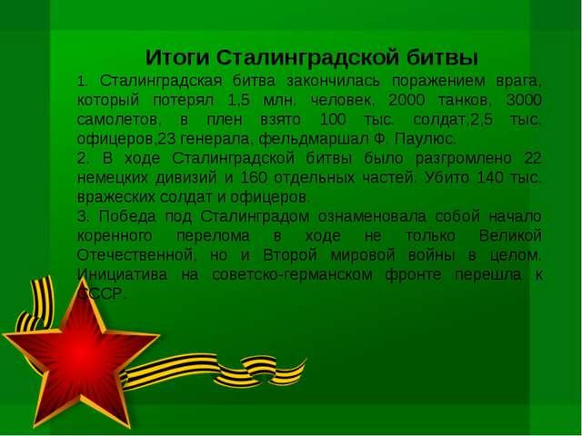 Итоги Сталинградской битвы 1. Сталинградская битва закончилась поражением вра...
