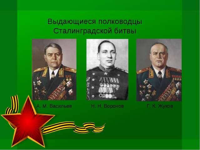 Выдающиеся полководцы Сталинградской битвы Н. Н. Воронов Г. К. Жуков А. М. Ва...