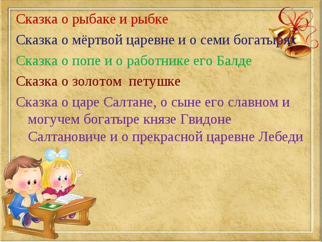 Сказка о рыбаке и рыбке Сказка о мёртвой царевне и о семи богатырях Сказка о...