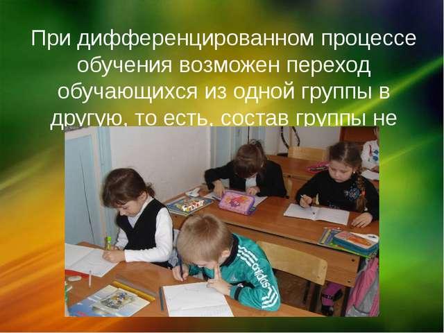 При дифференцированном процессе обучения возможен переход обучающихся из одно...