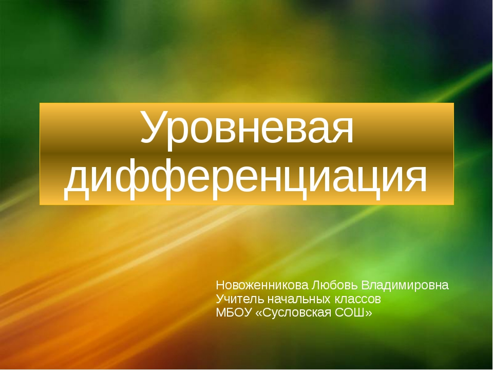 Уровневая дифференциация Новоженникова Любовь Владимировна Учитель начальных...