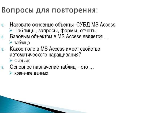 Назовите основные объекты СУБД MS Access. Таблицы, запросы, формы, отчеты. Ба...
