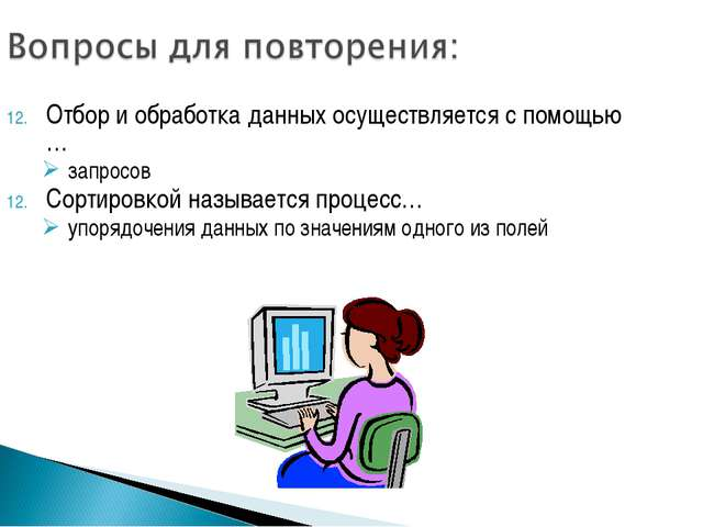 Отбор и обработка данных осуществляется с помощью … запросов Сортировкой назы...