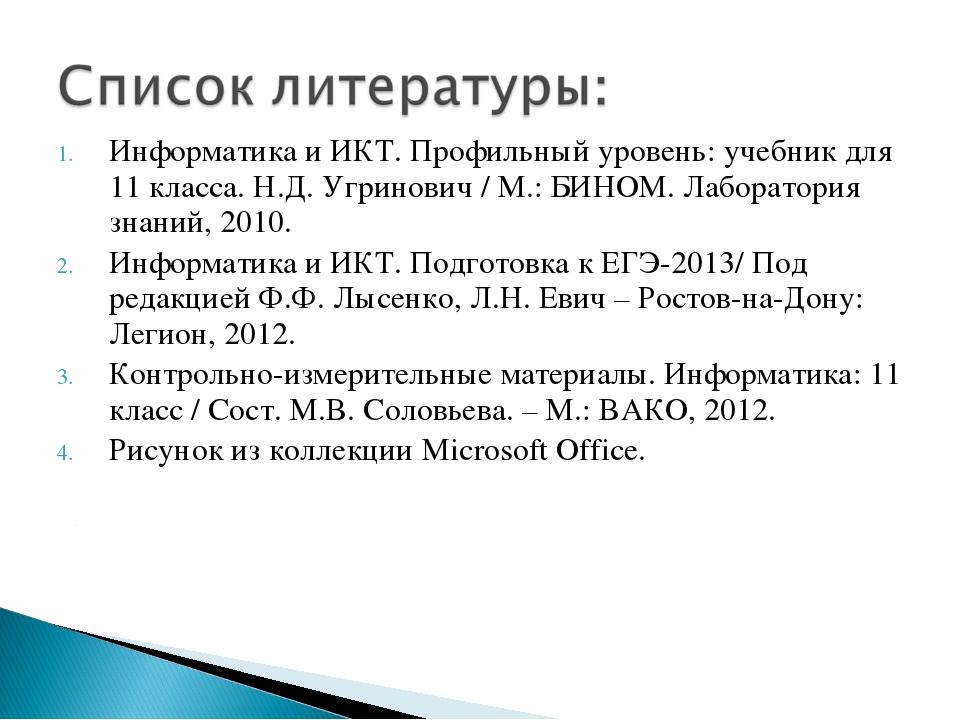 Информатика и ИКТ. Профильный уровень: учебник для 11 класса. Н.Д. Угринович...