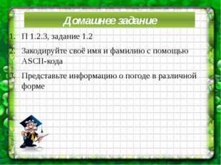 Домашнее задание П 1.2.3, задание 1.2 Закодируйте своё имя и фамилию с помощь