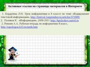 Активные ссылки на страницы материалов в Интернете 1. Бордачева Л.Н. Урок инф