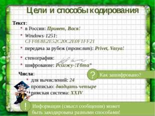 Цели и способы кодирования Текст: в России: Привет, Вася! Windows-1251: CFF0E
