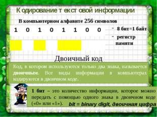 В компьютерном алфавите 256 символов Кодирование текстовой информации 8 бит=1