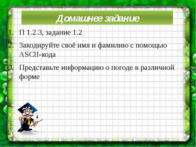 Домашнее задание П 1.2.3, задание 1.2 Закодируйте своё имя и фамилию с помощь...