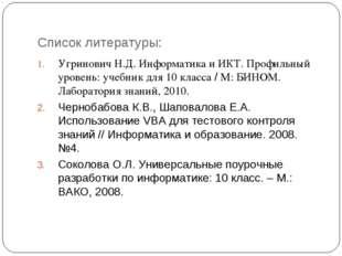 Список литературы: Угринович Н.Д. Информатика и ИКТ. Профильный уровень: учеб