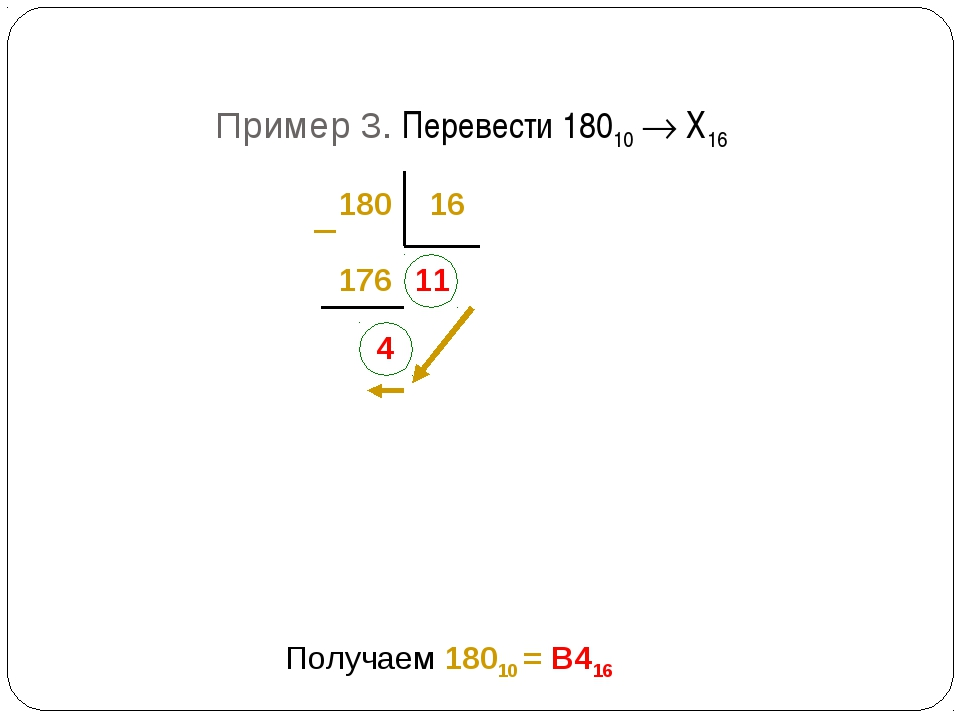 180 16 176 4 11 Получаем 18010 = B416 Пример 3. Перевести 18010  Х16