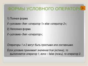 простоесоставное операции отношенийлогические операции =равн