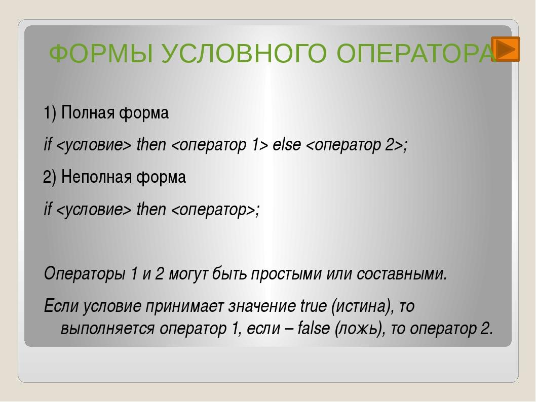 простоесоставное операции отношенийлогические операции =равн...