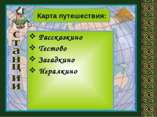 Карта путешествия: Рассказкино Тестово Загадкино Игралкино