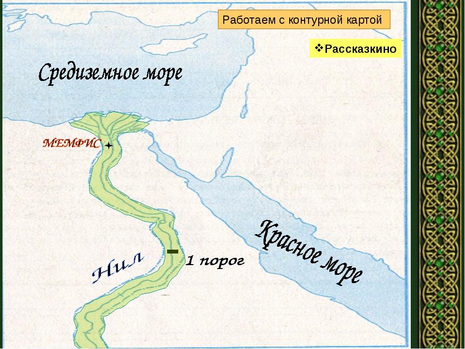 Работаем с контурной картой Рассказкино