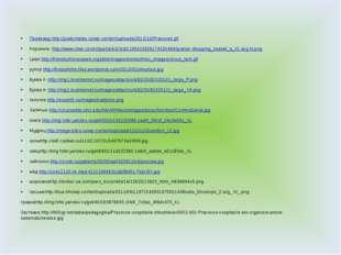 Правовед-http://jusdomatas.ru/wp-content/uploads/2012/10/Pravoved.gif Корзинк