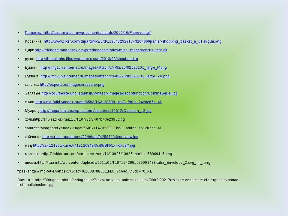 Правовед-http://jusdomatas.ru/wp-content/uploads/2012/10/Pravoved.gif Корзинк...