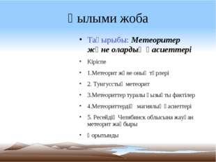 Ғылыми жоба Тақырыбы: Метеоритер және олардың қасиеттері Кіріспе 1.Метеорит ж