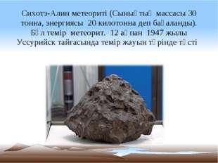 Сихотэ-Алин метеориті (Сынықтың массасы 30 тонна, энергиясы 20 килотонна деп