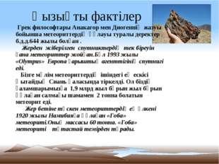 Қызықты фактілер Грек философтары Анакагор мен Диогеннің жазуы бойынша метеор
