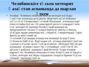 Челябинскіге түскен метеорит Қазақстан аспанында да шарлап өткен Ресейдің Чел