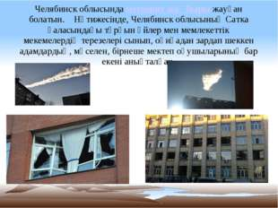 Челябинск облысында метеорит жаңбыры жауған болатын. Нәтижесінде, Челябинск