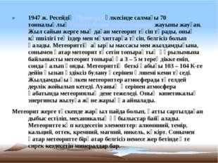 1947 ж. РесейдіңПриморьеөлкесінде салмағы 70 тонналықлықСихотэ-Алиньтемір