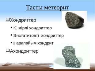 Тасты метеорит Хондриттер Көмірлі хондриттер Энстатитовті хондриттер Қарапайы