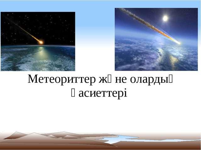 Метеориттер және олардың қасиеттері