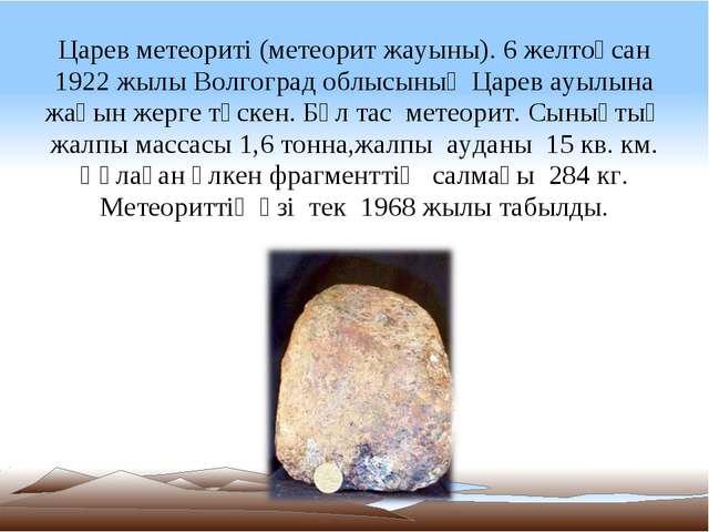 Царев метеориті (метеорит жауыны). 6 желтоқсан 1922жылы Волгоград облысының...