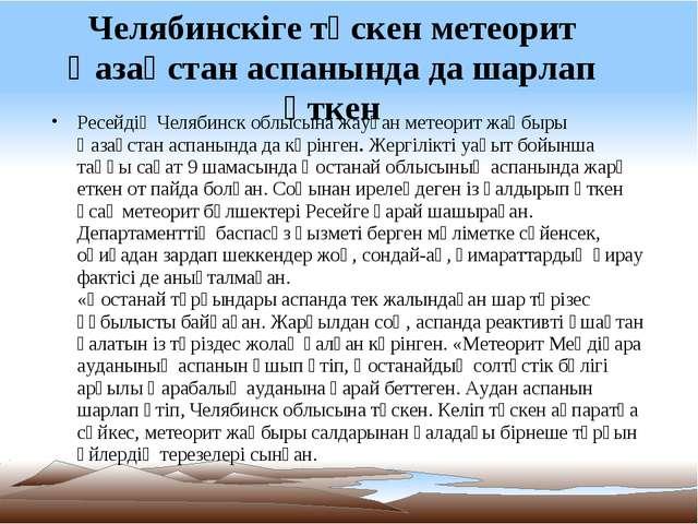 Челябинскіге түскен метеорит Қазақстан аспанында да шарлап өткен Ресейдің Чел...