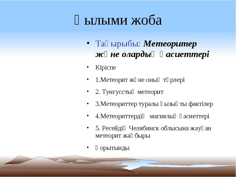 Ғылыми жоба Тақырыбы: Метеоритер және олардың қасиеттері Кіріспе 1.Метеорит ж...