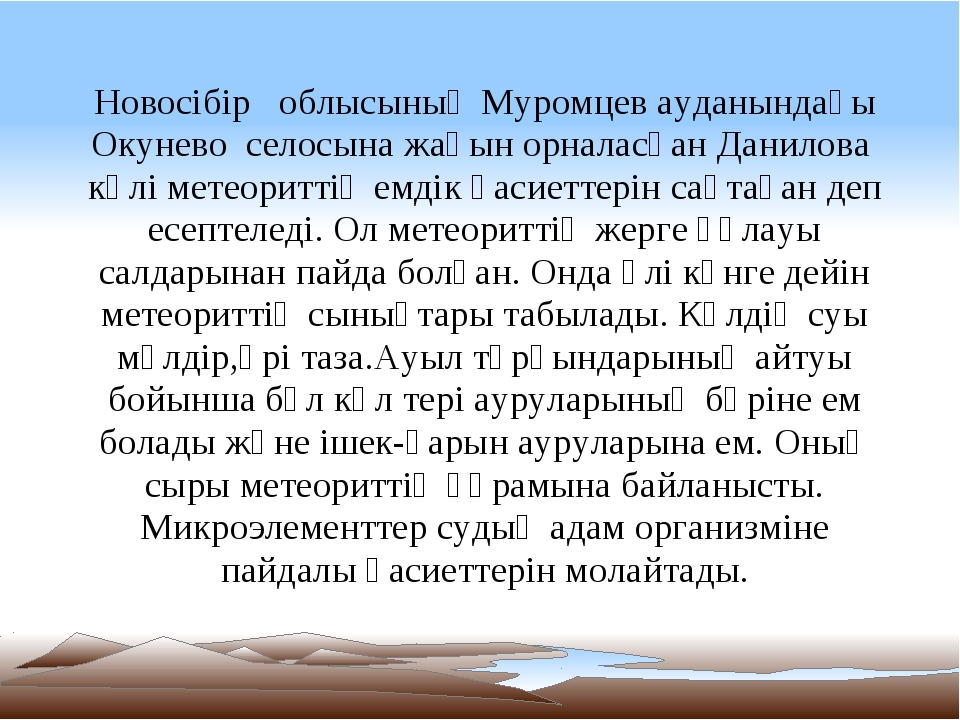 Новосібір облысының Муромцев ауданындағы Окунево селосына жақын орналасқан Д...