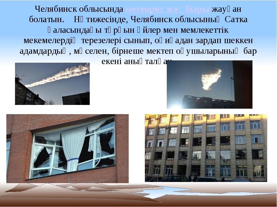 Челябинск облысында метеорит жаңбыры жауған болатын. Нәтижесінде, Челябинск...