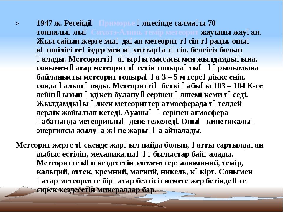 1947 ж. РесейдіңПриморьеөлкесінде салмағы 70 тонналықлықСихотэ-Алиньтемір...