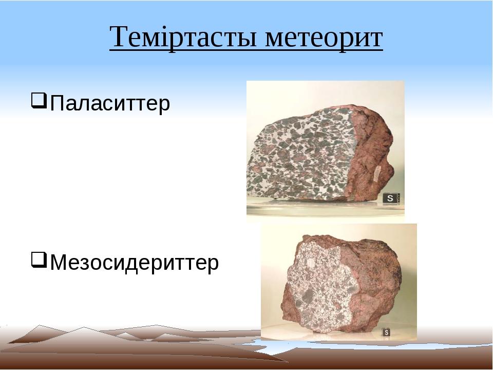 Теміртасты метеорит Паласиттер Мезосидериттер