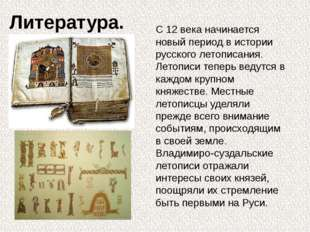 Литература. С 12 века начинается новый период в истории русского летописания.