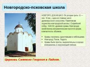 Новгородско-псковская школа НОВГОРО́ДСКАЯ ШКО́ЛА (вторая треть 12 — нач. 16 в