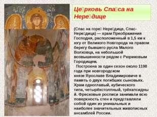 Це́рковь Спа́са на Нере́дице (Спас на горе́ Нере́дице, Спас-Нере́дица) —хра