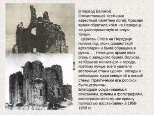 В период Великой Отечественнойвсемирно известный памятник погиб. Красная арм