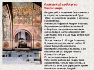 Успе́нский собо́р во Влади́мире Выдающийсяпамятникбелокаменного зодчества д