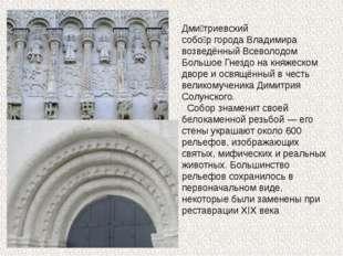 Дми́триевский собо́ргородаВладимира возведённыйВсеволодом Большое Гнездо