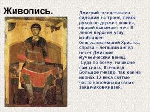 Живопись. Дмитрий представлен сидящим на троне, левой рукой он держит ножны,