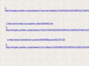 1.http://images.yandex.ru/yandsearch?source=wiz&text=%D0%BA%D0%B0%D1%80%D1%82