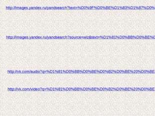 http://images.yandex.ru/yandsearch?text=%D0%9F%D0%BE%D1%83%D1%87%D0%B5%D0%BD%