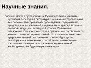 Научные знания. Большое место в духовной жизни Руси продолжала занимать церко