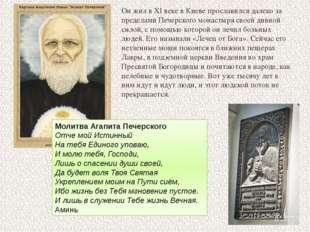 Он жил в XI веке в Киеве прославился далеко за пределами Печерского монастыря