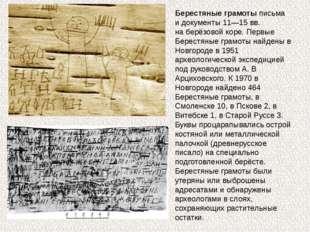 Берестяные грамоты письма идокументы11—15 вв. наберёзовойкоре. Первые Бер