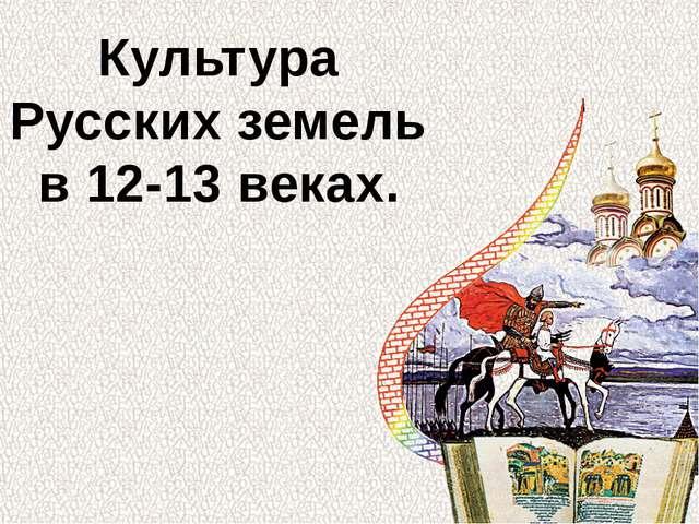 Культура Русских земель в 12-13 веках.